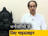 Video : महाराष्ट्र : सरकारी कर्मचारियों के लिए गाइडलाइन