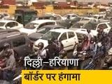 Video : दिल्ली-हरियाणा बॉर्डर पर हंगामा, गुरुग्राम पुलिस पर लगे ये आरोप