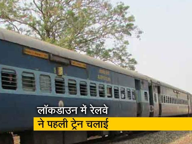 Videos : तेलंगाना से हटिया के लिए रेलवे ने ट्रेन चलाई