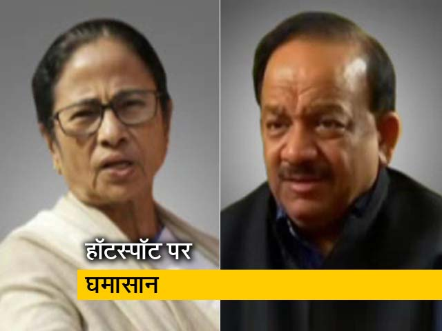 Video : केंद्र और पश्चिम बंगाल के बीच कोरोना हॉटस्पॉट को लेकर खींचतान