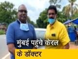 Video : कोरोना से जंग में मुंबई की मदद को आगे आए केरल के डॉक्टर-नर्स