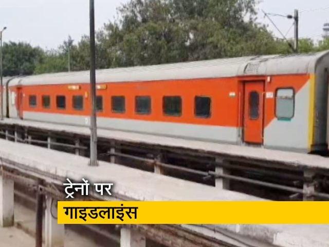 Videos : आज से पटरी पर दौड़ेंगी स्पेशल ट्रेनें, 15 जोड़ी ट्रेनों के साथ सेवा बहाल