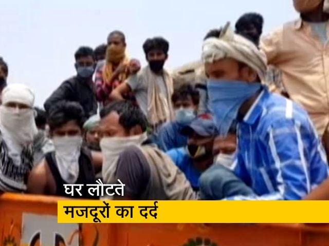 Videos : घर लौटते मजदूरों का दर्द, सरकार की ओर से नहीं मिल रहीं सुविधाएं