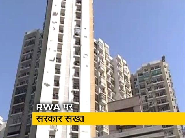 Videos : RWA की मनमानी पर दिल्ली सरकार हुई सख्त, अधिकारियों को दिए निर्देश