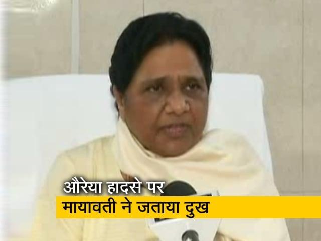 Videos : औरेया सड़क हादसे पर BSP सुप्रीमो मायावती ने जताया दुख