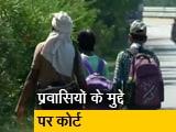 Video : प्रवासी मजदूरों से घर जाने की यात्रा का किराया न वसूला जाए : सुप्रीम कोर्ट