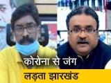 Videos : झारखंड के CM हेमंत सोरेन बोले- लॉकडाउन होते ही बनाए 2 कंट्रोल रूम