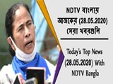 Video : NDTV বাংলায় আজকের (28.05.2020) সেরা খবরগুলি