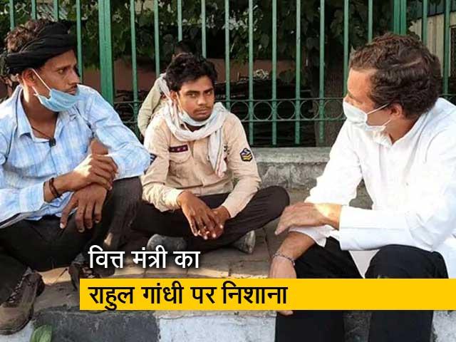 Video : वित्त मंत्री का राहुल गांधी पर निशाना- प्रवासियों का टाइम बर्बाद किया