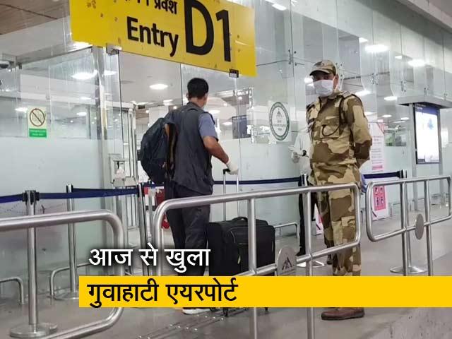 Videos : असम पहुंचने वाले लोगों के लिए ये हैं क्वारंटाइन नियम