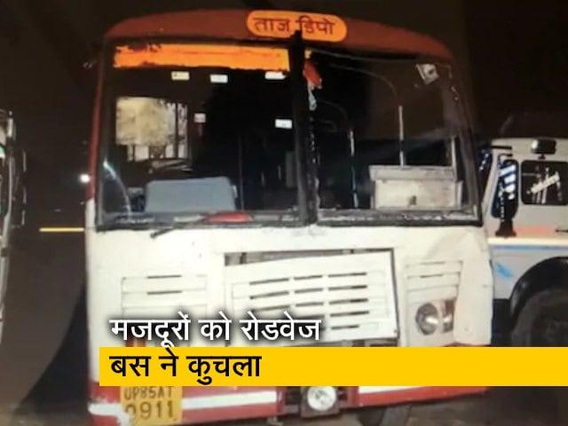Videos : घर लौट रहे 6 प्रवासी मजदूरों को UP रोडवेज की बस ने कुचला