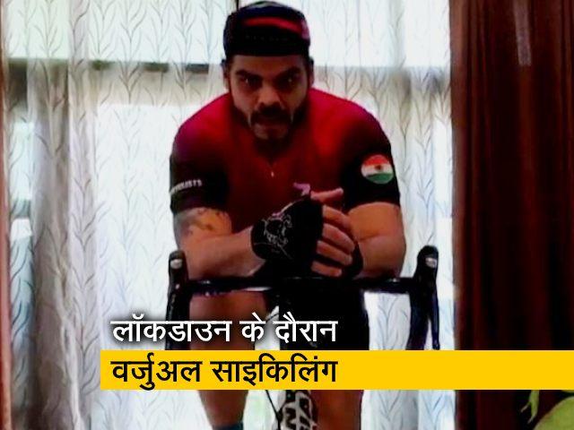 Video : फिटनेस के लिए लॉकडाउन के दौरान इंडोर साइकिलिंग
