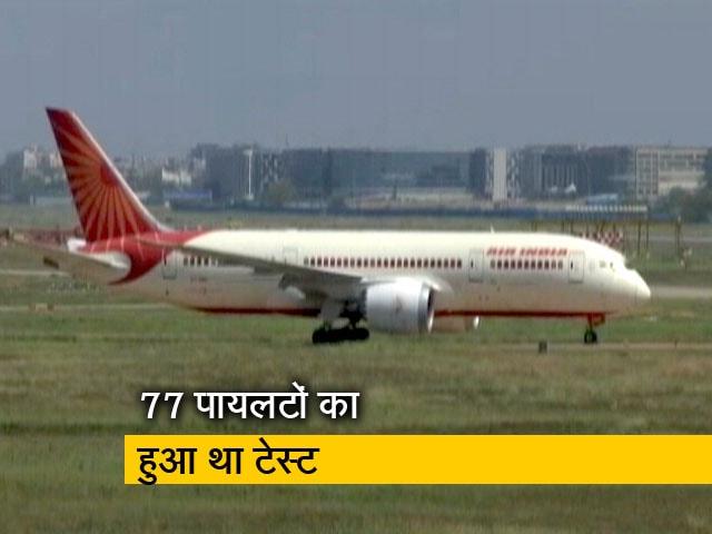 Video : एयर इंडिया के 5 पायलट और 2 स्टाफ मिले कोरोना पॉजिटिव: सूत्र