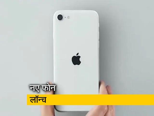 Videos : सेल गुरू : भारत में नया iPhone SE लॉन्च