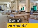 Video : दिल्ली सरकार का प्राइवेट अस्पतालों को आदेश- रिजर्व करें 20 फीसदी बेड