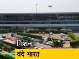 Video : मिशन वंदे भारत के तहत विदेश से लाए जा रहे हैं फंसे भारतीय
