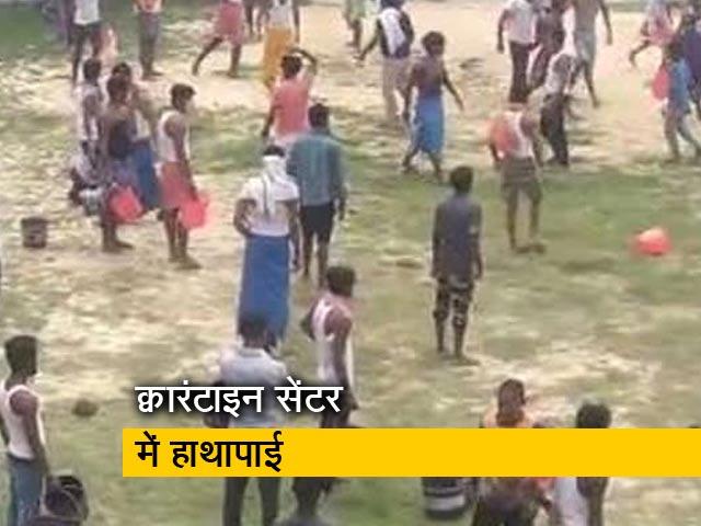 Videos : बिहार : पानी को लेकर क्वारंटाइन सेंटर में हुई हाथापाई