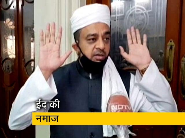 Videos : लॉकडाउन में कैसे पढ़ें ईद की नमाज ?