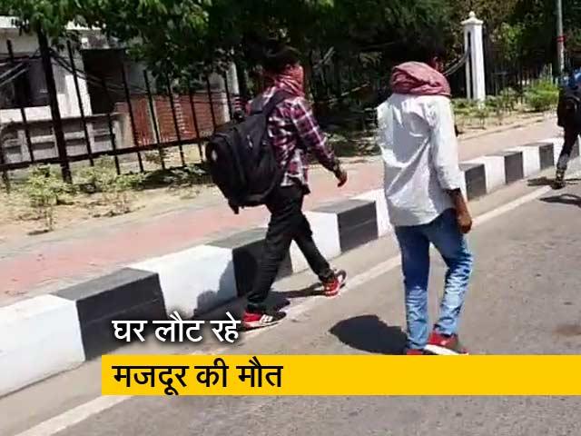 Videos : साइकिल से 1000 KM दूर गांव लौट रहे मजदूर की सड़क हादसे में मौत