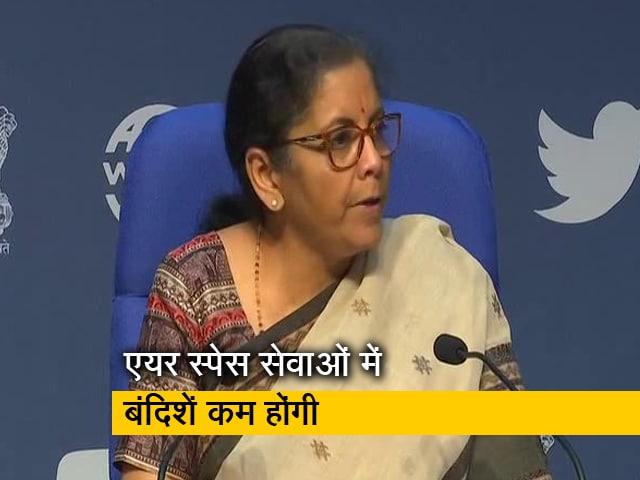 Videos : अंतरिक्ष क्षेत्र में निजी कंपनियों को भी दिए जाएंगे समान अवसर : वित्त मंत्री निर्मला सीतारमण