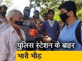 Video : गर्भवती महिला को साथ ले गई पुलिस, परिवार को कोई जानकारी नहीं