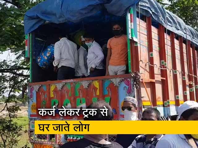 Videos : परेशान मजदूर कंटेनर में 3000 रुपये प्रति व्यक्ति किराया देकर जा रहे हैं घर