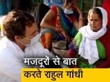 Videos : राहुल गांधी ने प्रवासी मजदूरों से की थी बात, अब वीडियो जारी