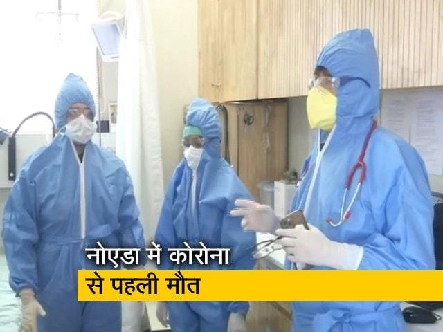 Videos : नोएडा में Coronavirus की वजह से 61 साल के शख्स की मौत