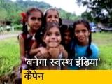 Video : 'बनेगा स्वस्थ इंडिया' कैंपेन : WHO मनाता है 'वर्ल्ड इम्युनाइजेशन वीक'