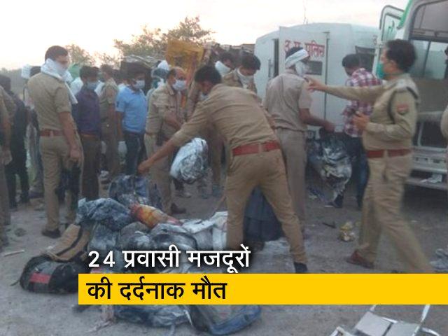 Videos : औरेया सड़क हादसे में 24 प्रवासी मजदूरों की दर्दनाक मौत