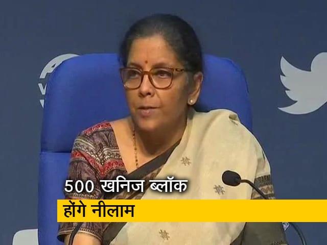 Videos : कोयला खनन में सरकार का एकाधिकार खत्म किया जा रहा है: निर्मला सीतारमण