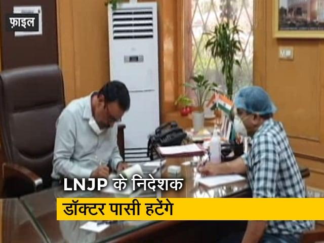 Videos : केंद्र सरकार ने LNJP अस्पताल के मेडिकल डायरेक्टर को तत्काल हटाने के दिए निर्देश