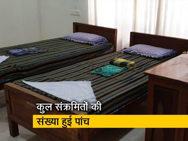 Videos : विदेश से केरल लाए गए तीन और भारतीय कोरोना से संक्रमित