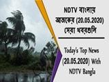 Video : NDTV বাংলায় আজকের (20.05.2020) সেরা খবরগুলি