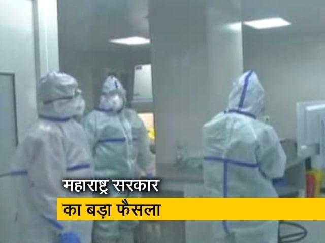 Videos : प्राइवेट अस्पतालों के 80 फीसदी बेड लेगी महाराष्ट्र सरकार