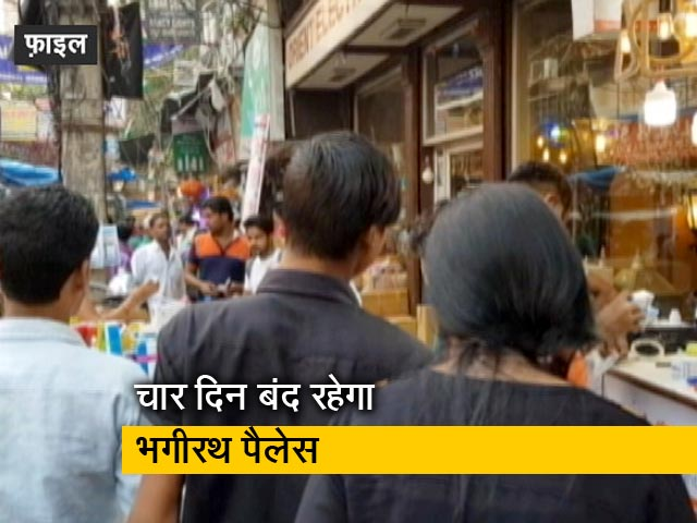 Videos : 1 जून से 4 जून तक बंद रहेगी दिल्ली में दवाइयों की सबसे बड़ी थोक मार्केट