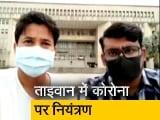 Video : ताइवान में रहने वाले भारतीय छात्रों ने कोरोना पर साझा किए अनुभव