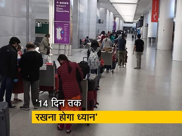 Videos : हवाई सेवा का इस्तेमाल करने वाले यात्री नहीं होंगे क्वारंटाइन
