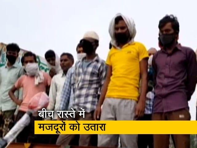 Videos : हरियाणा से बिहार जा रहे थे मजदूर, बीच रास्ते में उतारा