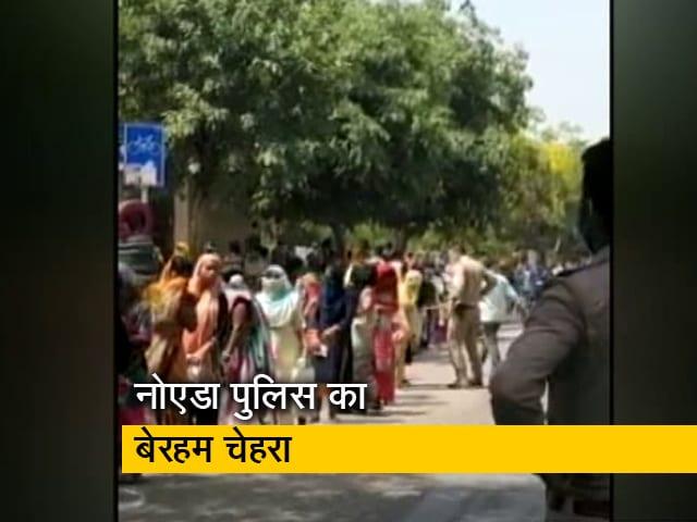 Videos : लॉकडाउन में नोएडा पुलिस ने गरीब और लाचार महिलाओं पर किया लाठीचार्ज