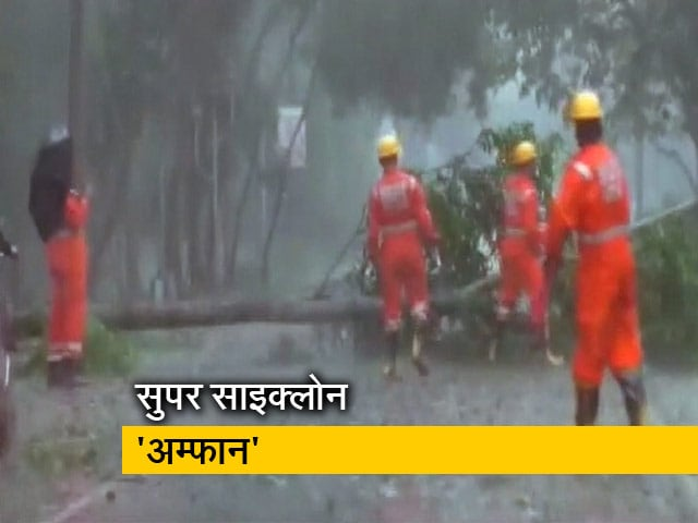 Videos : पश्चिम बंगाल में 'अम्फान' का लैंडफॉल