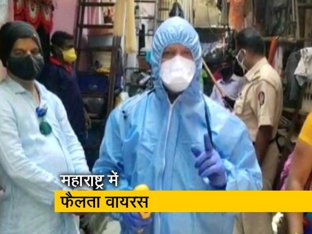 Videos : महाराष्ट्र में फैलता कोरोना, 24 घंटे में 2598 नए मामले