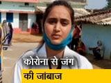 Video : कोरोना के खिलाफ जंग की जांबाज, जागरूकता में जुटी बेटियां