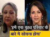 Video : शर्मिला टैगोर ने कहा-हमें न सिर्फ अपने परिवार बल्कि उससे बढ़कर सोचने की जरूरत है