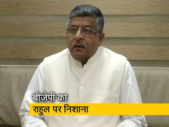 Videos : रविशंकर प्रसाद ने राहुल गांधी पर कोरोना के खिलाफ लड़ाई को कमजोर करने का आरोप लगाया