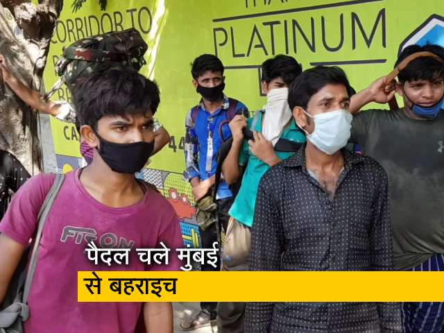 Videos : घर जाने की जिद, मुंबई से बहराइच के लिए निकले पैदल