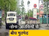 Video : जम्मू-कश्मीर में सेना-आतंकियों के बीच मुठभेड़, कर्नल-मेजर समेत 5 शहीद