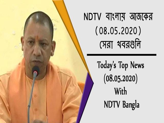 Video : NDTV বাংলায় আজকের (08.05.2020) সেরা খবরগুলি