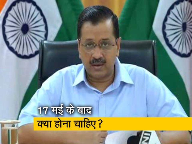Videos : दिल्ली के मुख्यमंत्री अरविंद केजरीवाल ने लॉकडाउन में ढिलाई को लेकर लोगों से मांगे सुझाव