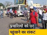 Video : बिहार में बढ़ते कोरोना केस और प्रवासियों को घर पहुंचाने का संकट